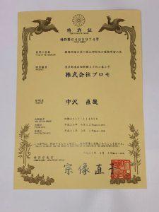 ゼッケン留 特許