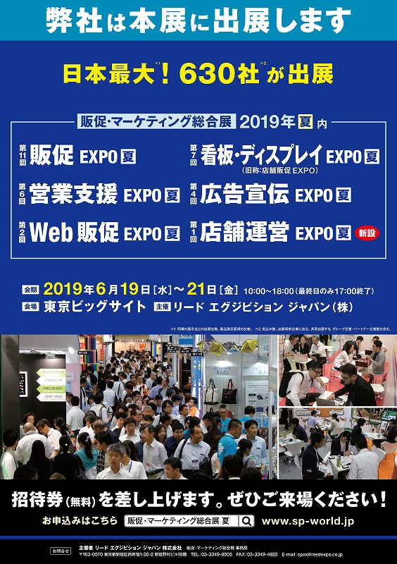 販促EXPO夏2019