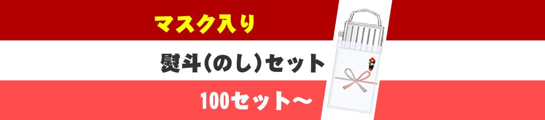 マスク入り熨斗(のし)セット